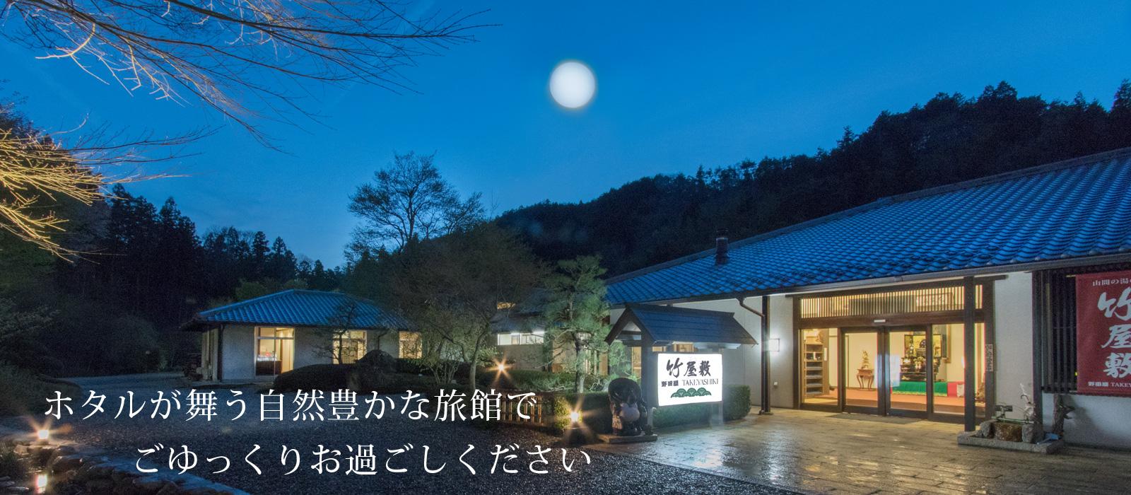 旅館 野田屋 竹屋敷